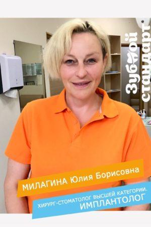 Милагина Юлия Борисовна
